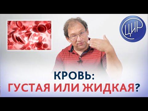 Густая кровь или жидкая кровь? Вязкость и свёртываемость крови. Склонность к тромбообразованию.