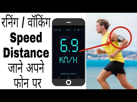 How to calculate Running or Walking Speed and distance by android mobile
