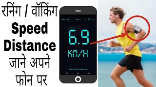 How to calculate Running or Walking Speed and distance by android mobile screenshot 2