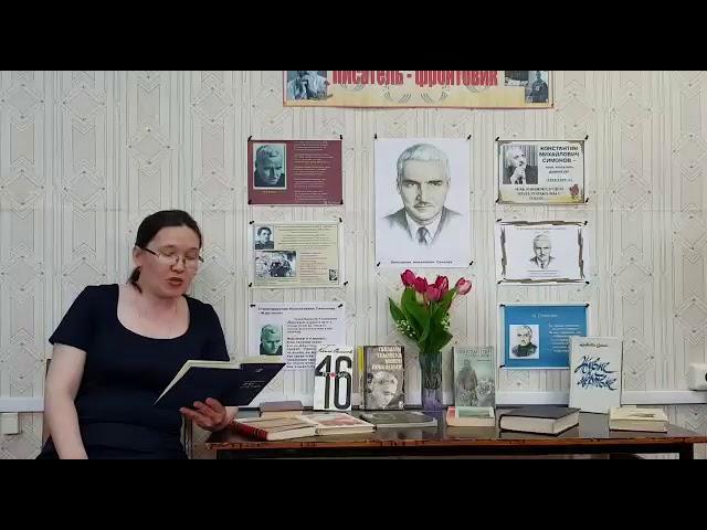 Изображение предпросмотра прочтения – ГалинаИванова читает отрывок изпроизведения «Дни и ночи» К.М.Симонова
