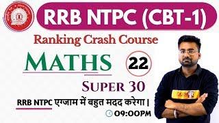 Class-22|| RRB NTPC 2019 || Ranking Crash Course || Math || By Abhinandan Sir || Super 30