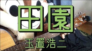 田園/玉置浩二/ギターコード