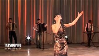 Альбина Хакимова «Яши алмам синсез» татарская песня