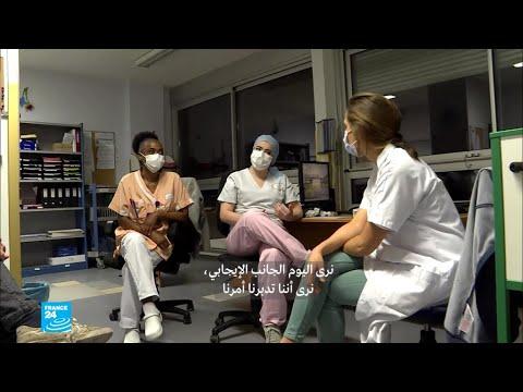 الطواقم الطبية الفرنسية تتنفس الصعداء بعد أشهر من المعارك الضارية ضد فيروس كورونا القاتل  - نشر قبل 12 ساعة