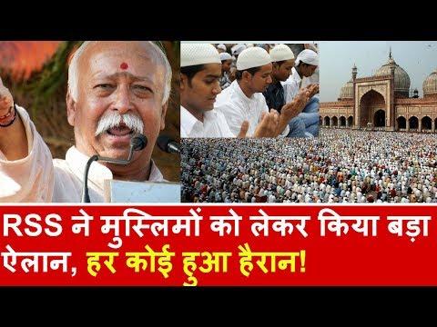 RSS  ने देश के Muslims को लेकर किया बड़ा ऐलान, फैसले से हो सकती है हैरानी | Headlines India