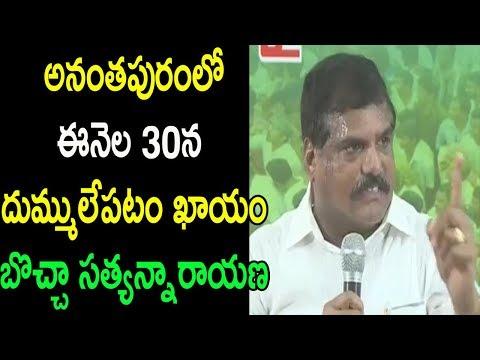 Ysrcp Leader Botsa Sathyanarayana About Anathapuram Meeting Nayi Brahmins Protest   Cinema Politics
