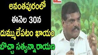 Ysrcp Leader Botsa Sathyanarayana About Anathapuram Meeting Nayi Brahmins Protest | Cinema Politics
