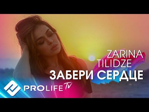Zarina Tilidze - Забери сердце