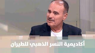 اللواء محمد العمري - أكاديمية النسر الذهبي للطيران