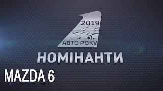 Авто Року-2019: Автопробіг, Mazda 6 (Мазда 6)