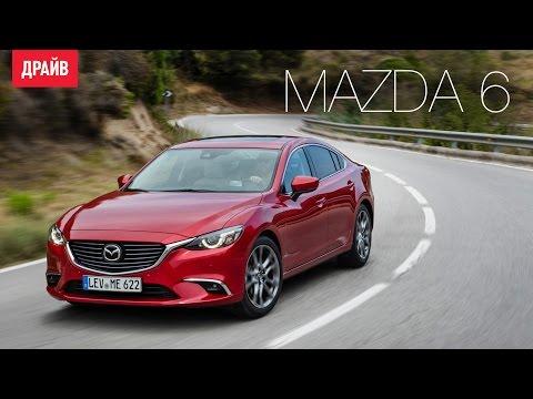 Mazda 6 тест драйв комментарий Павла Карина