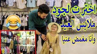 اخترت ملابس ابني للعيد وأنا مغمض عنيا 😂 انتقمت