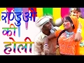 Download New Holi Song || Randuo Ki Holi || रंडुओं की होली || Dinesh Gujjar || Rathor Cassette MP3 song and Music Video