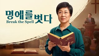 복음 영화 성경의 내막과 실질을 밝히다<멍에를 벗다>