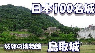 城郭の博物館 鳥取城(本丸跡編)