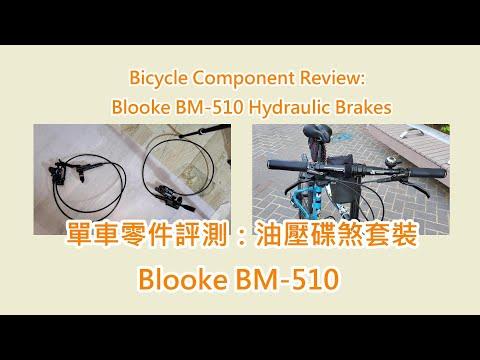 單車零件評測:Blooke BM-510 油壓碟煞套裝  Bicycle Part Review:  Blooke BM-510 Hydraulic Brakes thumbnail