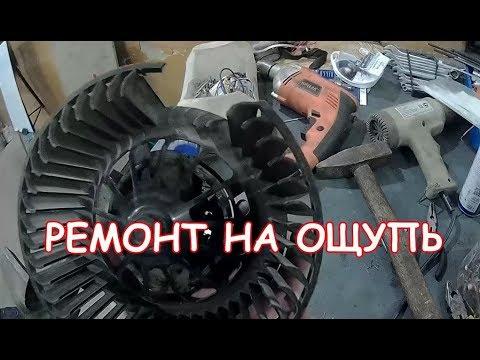Автоэлектрик за донат. Форд Фокус 2 не работает печка, замена и ремонт моторчика.