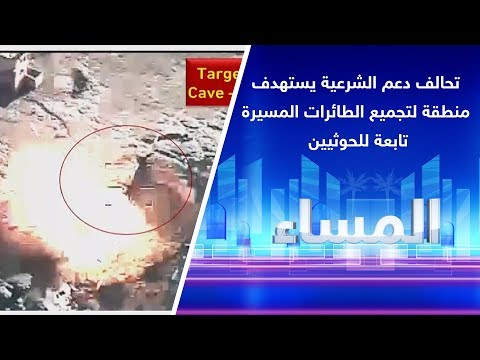 تحالف دعم الشرعية في اليمن يؤكد استهداف منطقة لتجميع الطائرات المسيرة تابعة للحوثيين  - نشر قبل 13 ساعة