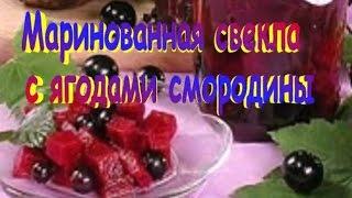 Маринованная свекла с ягодами смородины.Рецепт приготовления свеклы.