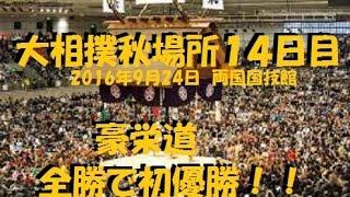 かど番の大関豪栄道(30=境川)が初優勝を飾った。 https://www.yout...