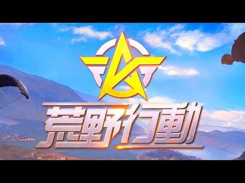 荒野行動(KNIVES OUT) for Android