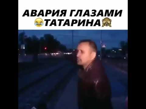 Татарин жжет