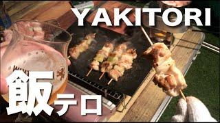飯テロすぎる最高の焼鳥!!簡単キャンプ飯  Japanese food YAKITORI
