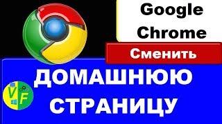 Как сделать домашнюю страницу в Гугл Хром?