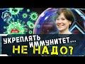 Почему не надо укреплять иммунитет? Екатерина Умнякова. Учёные против мифов Z-15