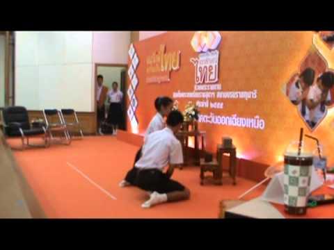 มารยาทไทยโรงเรียนโคกคอนวิทยาคม.mpg
