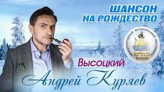 Андрей Куряев - Высоцкий (Концерт в Риге 2017)