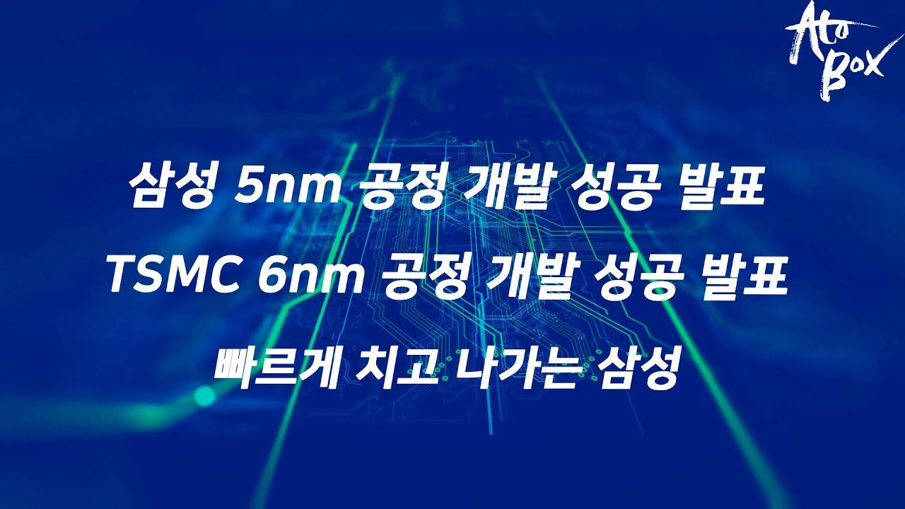Completed Samsung 5nm process development