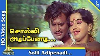 Padikkathavan Tamil Movie Songs | Solli Adipenadi Video Song | Rajinikanth | Ambika | Ilayaraaja