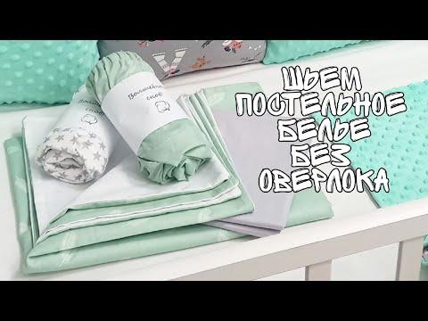 Детское постельное белье сшить