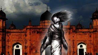 লালবাগ কেল্লার পরী বিবির ভূত ! শুধুই কি মিথ নাকি বাস্তব ?? The Myths of Pari Bibi's Tomb