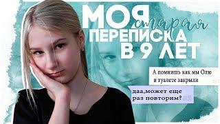 МОИ ПЕРЕПИСКИ В 10 ЛЕТ\Anna Nay