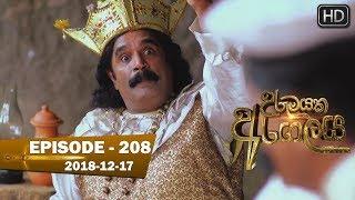 Urumayaka Aragalaya | Episode 208 | 2018-12-17 Thumbnail