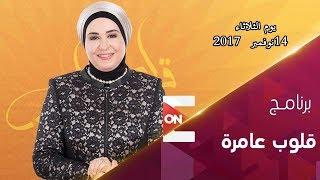 قلوب عامرة - الرد على أسئلة مشاهدي البرنامج .. الثلاثاء 14 نوفمبر 2017
