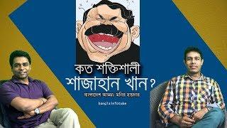 কত শক্তিশালী শাজাহান খান?- How Powerful is Shajahan Khan? Bangladesh Adda II Bangla InfoTube