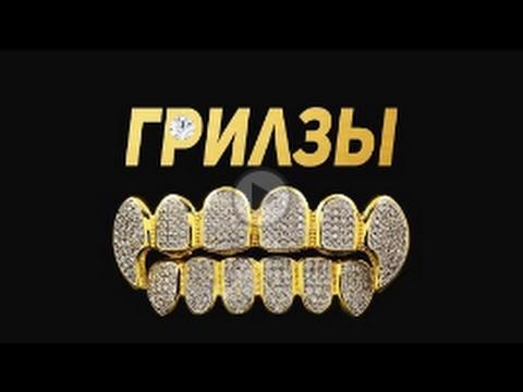 Как называются накладки на зубы у рэперов