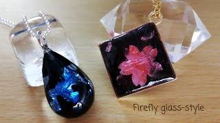 【 UVレジン/アルミホイル】ホタルガラス風ペンダントトップにチャレンジ!resin accessory/glowfly glass with aluminum foil ✨