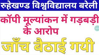 Ruhelkhand university 2019 * मूल्यांकन में गड़बड़ी*|MJPRU MAINS EXAM RESULT 2019|UP B.ED RESULT 2019