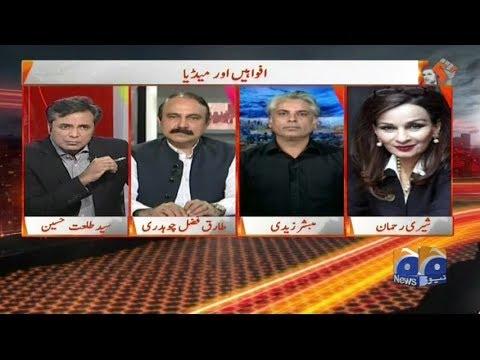Naya Pakistan - 20 August 2017 - Geo News