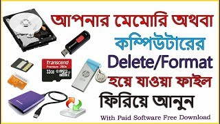Recover Memory Card-Pendrive - Hard disk Pertition | Recover your all loses data Step by Step