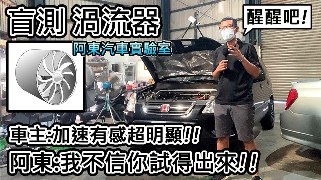 [汽車實驗] 盲測 Honda CR-V 裝渦流器加速有感!?-賴老闆太調皮-阿東