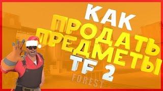 Как Продать Непродаваемые Вещи в Team Fortress 2