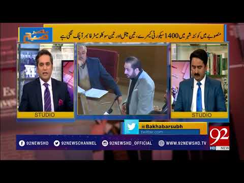 Bakhabar Subh - 06 February 2018 - 92NewsHDPlus