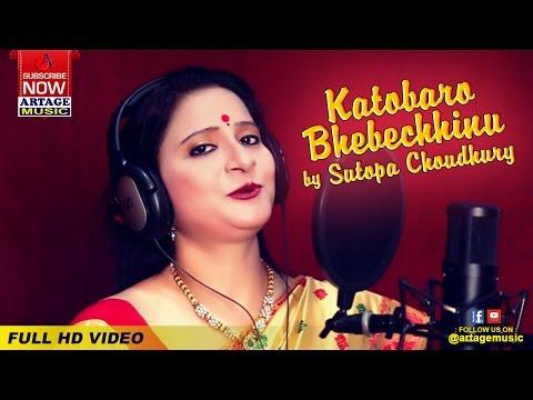 katobaro-bhebechhinu---sutopa-choudhury---rabindra-sangeet---artage-music-(2016)