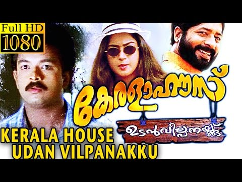 kerala house udan vilpanakku full movie kerala house udan vilpanakku comedy scenes kerala house udan vilpanakku malayalam movie kerala house udan vilpanakku full movie hd full lenght movie full lenght movie malayalam movie malayalam film malayalam cinema popular movie kerala film full malayalam movie south movies south india movies tollywood tollywood movies latest updates scene blockbuster movies superhit movies latest movies of 2015 latest movies of 2016 film library watch the malayalam comedy