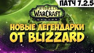 Новые легендарки от Blizzard
